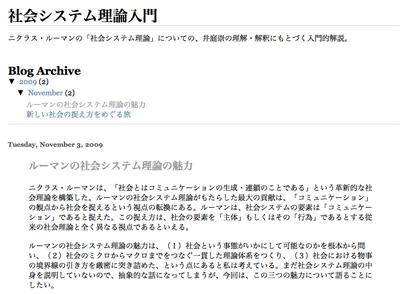SocialSystemsBlog.jpg