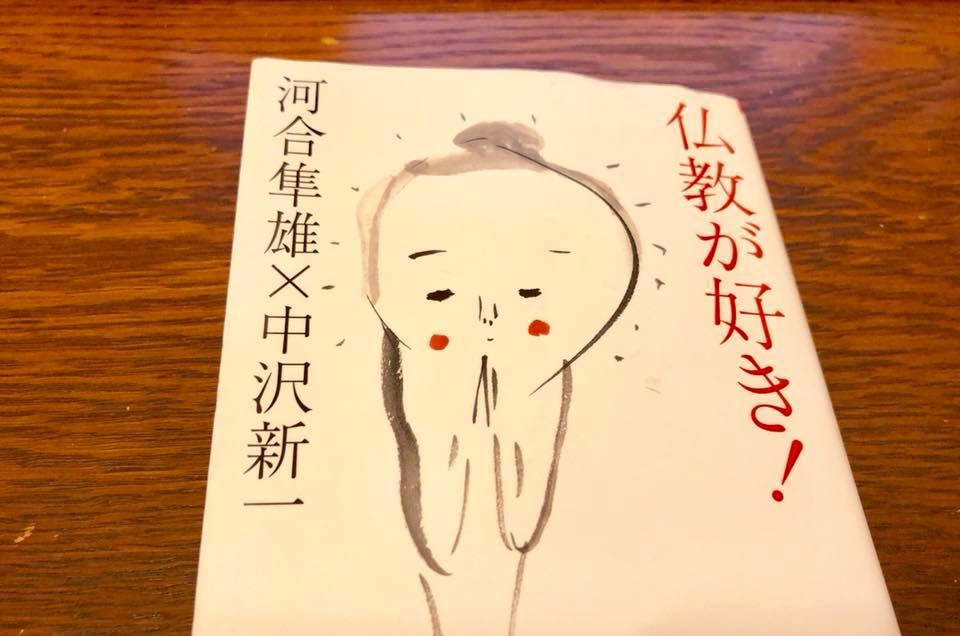 KawaiNakazawa.jpg