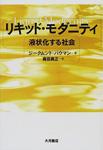 Book-Bauman.jpg