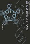 Book-Ikegami.jpg