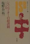 Book-Shionoya.jpg
