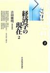 Book-Yoshida.jpg