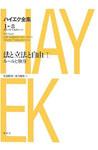 Book-Hayek.jpg