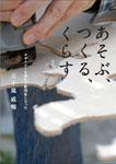 Book-Igarashi.jpg