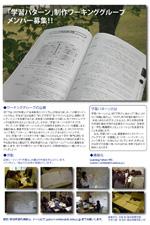 学習パターンポスターCS150.jpg