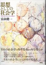 Book-Tominaga.jpg