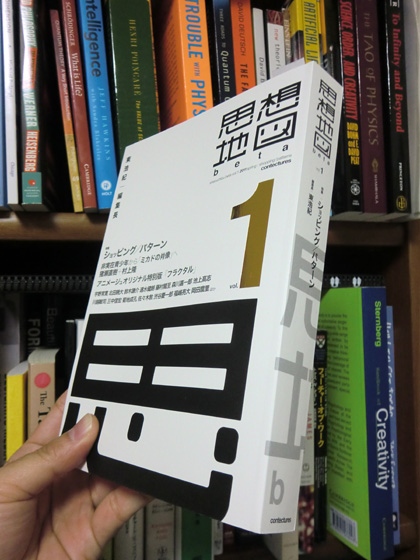 shisochizubeta.jpg