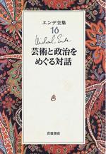 Ende16Book150.jpg