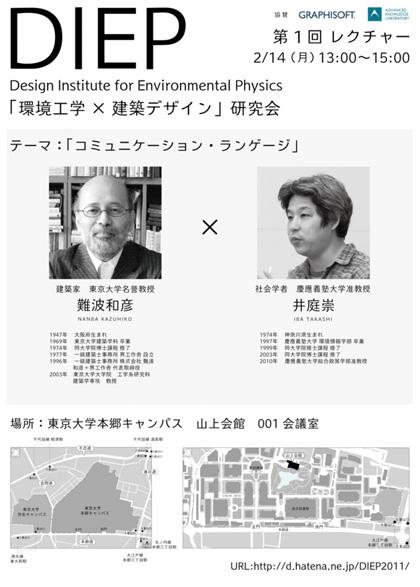 NanbaIbaPoster.jpg
