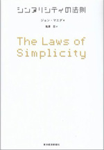 Book-Simplicity.jpg