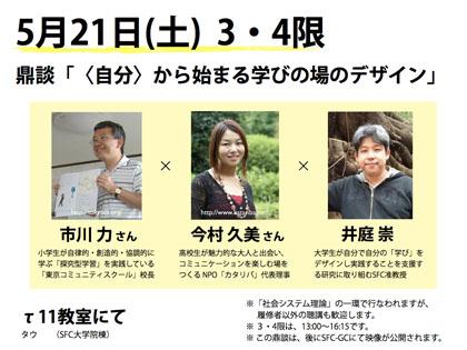 SocialSystems2011-2-Poster.001.jpg