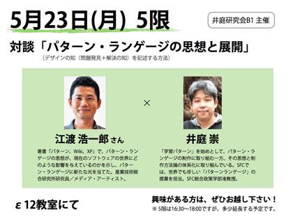 SocialSystems2011-2-Poster.002.jpg