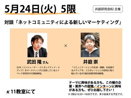 SocialSystems2011-2-Poster.003.jpg