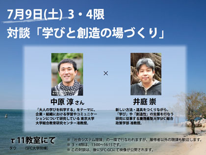 NakaharaIba_Poster420.jpg