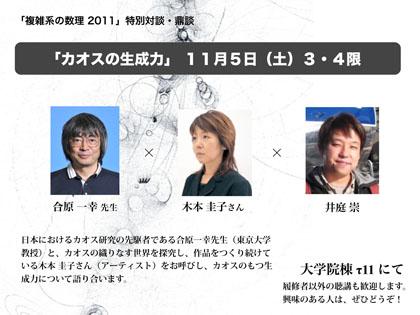 Poster_AiharaKimotoIba.jpg