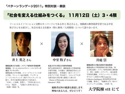 Poster_InoueNakamuroIba.jpg