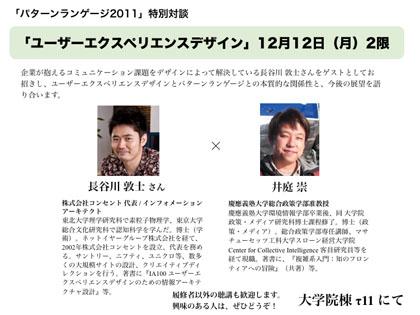 HasegawaIba.jpg