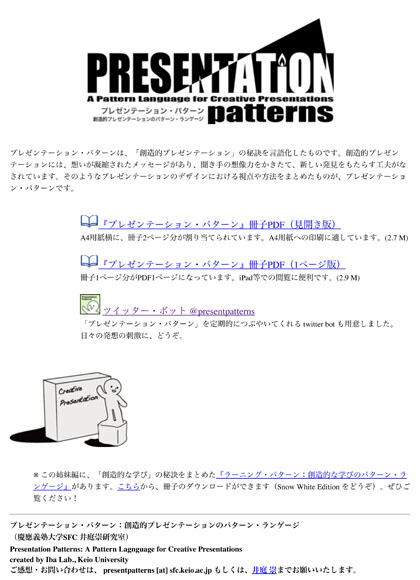 PresentationPatternsHP.jpg