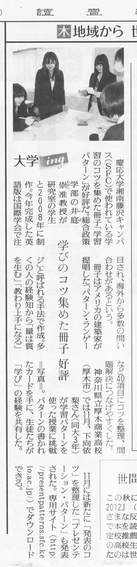 Yomiuri20111215LearningPatterns.jpg