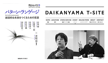 Daikanyama440.jpg