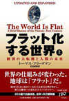 WorldIsFlat1Book