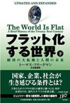WorldIsFlat2Book