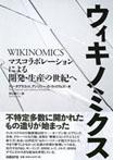WikinomicsBook