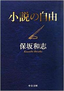 Hosaka1.jpg