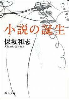 Hosaka2.jpg