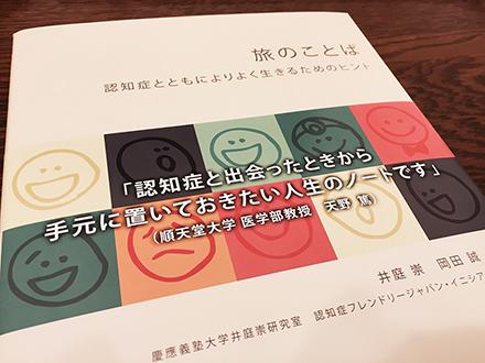 Tabinokotoba_4.jpg