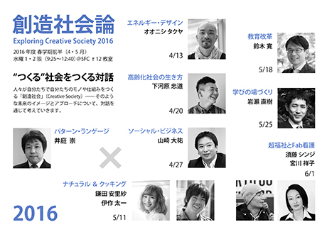 ExploringCreativeSociety2016_460.jpg