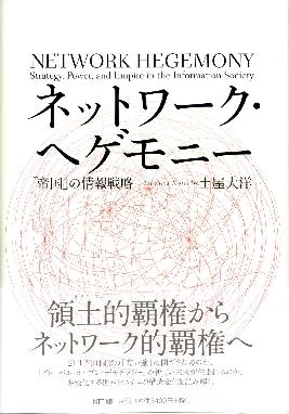 Network Hegemony