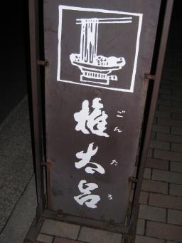 20060120kyoto1.jpg