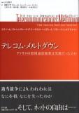 telecommeltdown2.jpg
